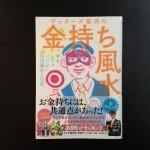 「ゲッターズ飯田の金持ち風水」の驚きの内容!お金持ちは●●型のものが好き