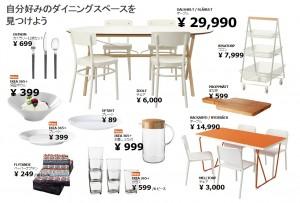 IKEAサイトキャプチャ2