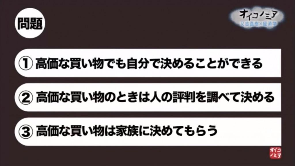 オイコノミア3
