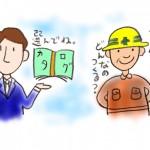 自宅の建て替え、ハウスメーカーと工務店の違い 住宅建築業者選び3【第7回】
