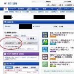 SBI証券が超便利!株主優待券をもらえる銘柄を探す手順!!