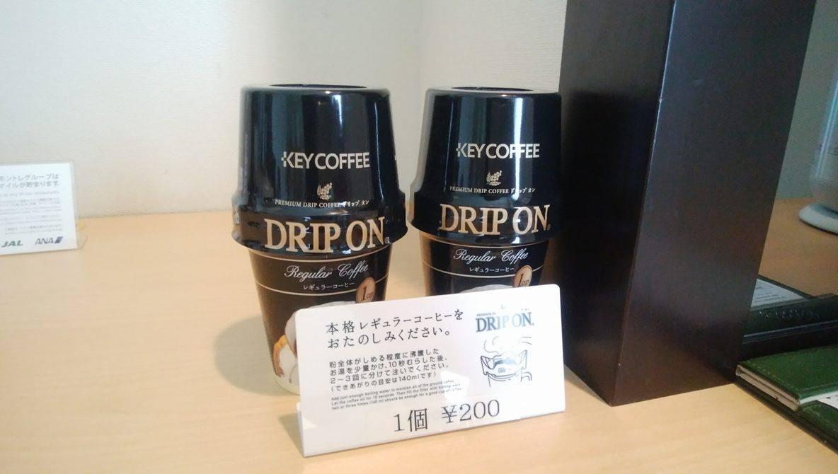 ホテルモントレ横浜_ドリップコーヒー