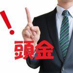 住宅ローンの頭金は「いくら入れるか」はNG! 大切な考え方は……。