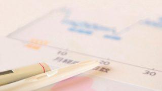 不妊治療を振り返る1~妊娠までの道のり~【第4回】