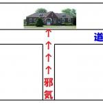 買うべき土地の特徴10&買ってはいけない土地の特徴11|運気がグングンUPする住宅風水講座