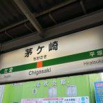【画像多数】桑田佳祐さんの出身地「茅ヶ崎」。その住み心地は?電車や買い物、病院の利便性を調査!