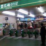 【画像多数】スマップ中居正広さんの出身地「藤沢」。その住み心地は?電車や買い物、病院の利便性を調査!