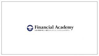 【口コミ・感想】ファイナンシャルアカデミーの不動産投資体験コース|無料でどんなことを教えてくれる?